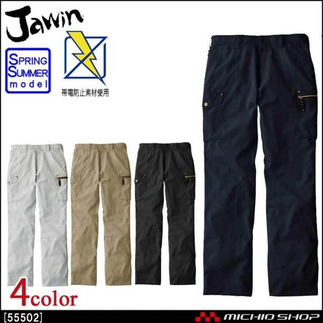 作業服 Jawin ジャウィン ノータックカーゴパンツ 55502 春夏 自重堂