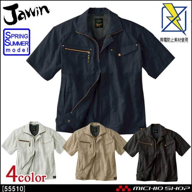 作業服 Jawin ジャウィン 半袖ジャンパー 55510 春夏 自重堂