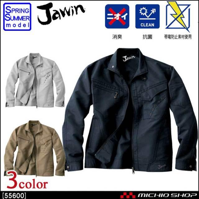 作業服 Jawin ジャウィン 長袖ジャンパー 55600 春夏 自重堂