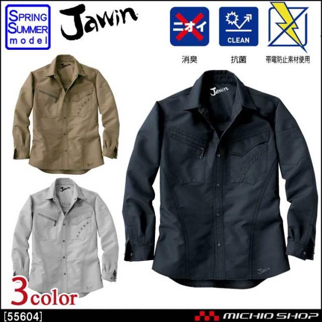 作業服 Jawin ジャウィン 長袖シャツ 55604 春夏 自重堂