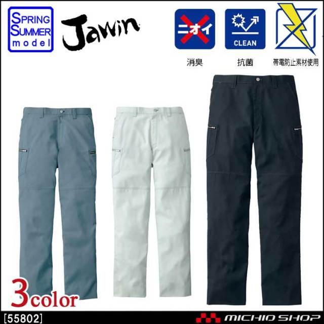 作業服 Jawin ジャウィン ノータックカーゴパンツ 55802 春夏 自重堂