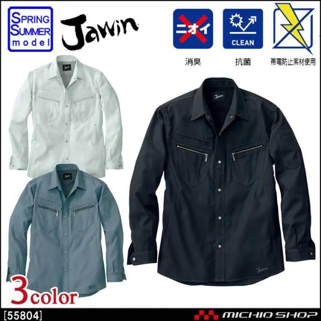 作業服 Jawin ジャウィン 長袖シャツ 55804 春夏 自重堂