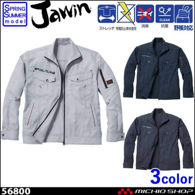 ジャウィン Jawin 56800 ストレッチ長袖ジャンパー 春夏 作業服 作業着 ブルゾン 自重堂 2020年春夏新作