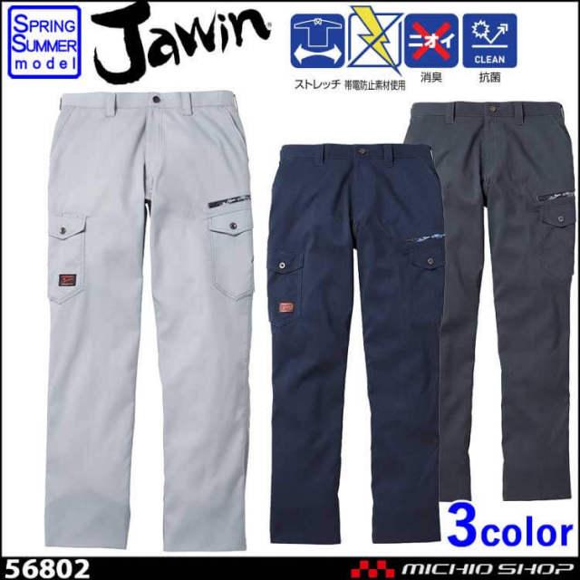 ジャウィン Jawin 56802 ストレッチカーゴパンツ 春夏 作業服 作業着 パンツ 自重堂 2020年春夏新作