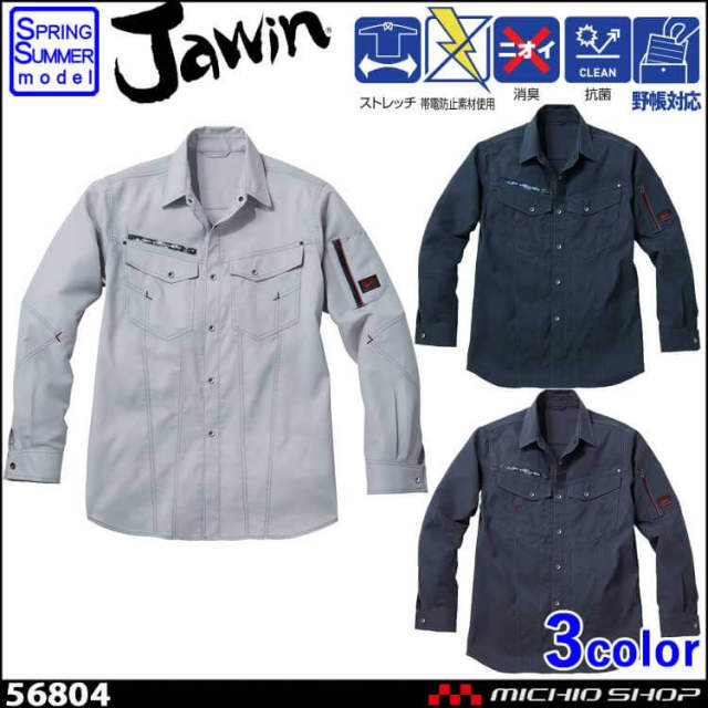 ジャウィン Jawin 56804 ストレッチ長袖シャツ 春夏 作業服 作業着 自重堂 2020年春夏新作