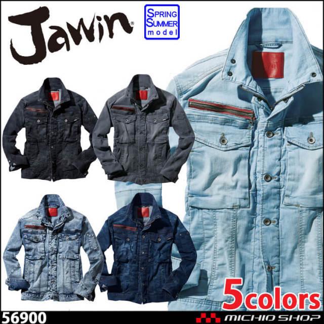 ジャウィン Jawin 56900 ストレッチ長袖ジャンパー 春夏 作業服 作業着 ブルゾン 自重堂 2020年春夏新作