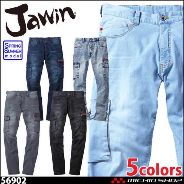 [6月中旬入荷先行予約]ジャウィン Jawin 56902 ストレッチカーゴパンツ 春夏 作業服 作業着 パンツ 自重堂 2020年春夏新作