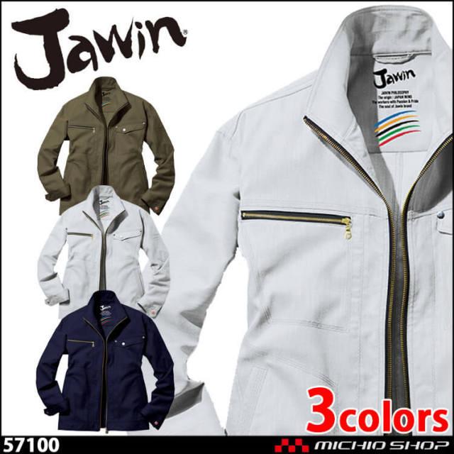 [5月下旬入荷先行予約]ジャウィン Jawin 57100 ストレッチ長袖ジャンパー 春夏 作業服 自重堂 2021年春夏新作