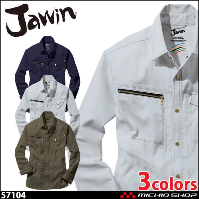 [5月末入荷先行予約]ジャウィン Jawin 57104 ストレッチ長袖シャツ 春夏 作業服 作業着 自重堂 2021年春夏新作