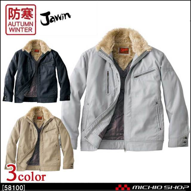 防寒服 Jawin ジャウィン 防寒ジャンパー 58100 自重堂 作業服