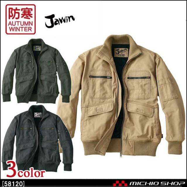 防寒服 Jawin ジャウィン 防寒ブルゾン 58120 自重堂 作業服