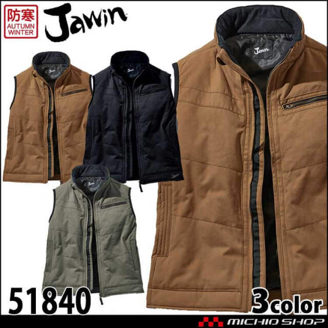 防寒服 Jawin ジャウィン 防寒ベスト 58140 自重堂 作業服