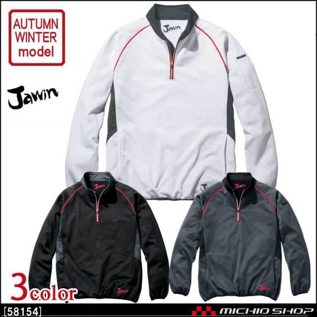インナー Jawin ジャウィン ラミネートロングスリーブ 58154 自重堂 作業服