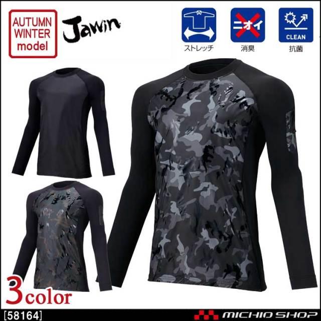 インナー Jawin ジャウィン ロングスリーブ 58164 秋冬 自重堂 作業服