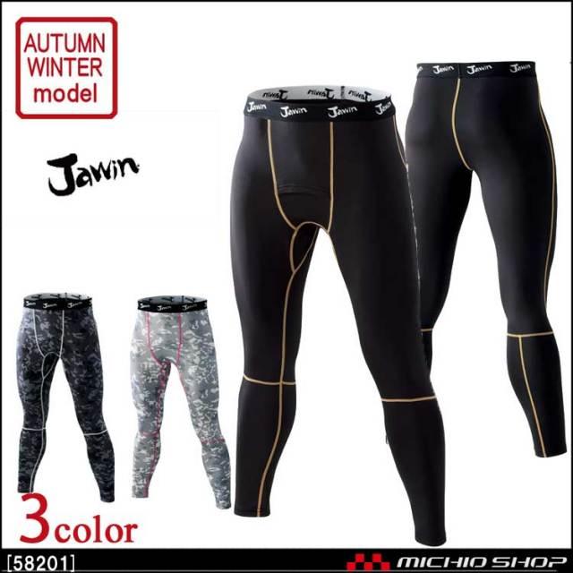 インナー Jawin ジャウィン ロングパンツ 58201 自重堂 作業服