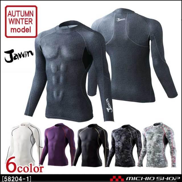 インナー Jawin ジャウィン ローネックロングスリーブ 58204 自重堂 作業服