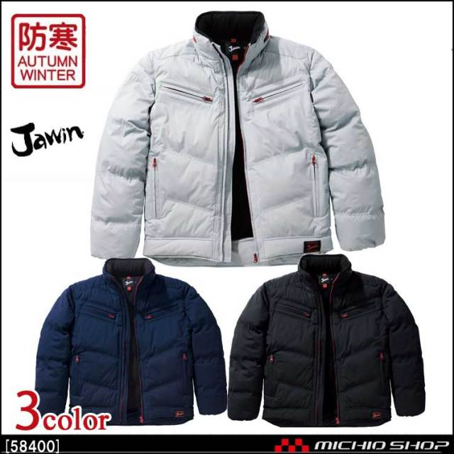 防寒服 Jawin ジャウィン 防寒ジャンパー(フード付) 58400 自重堂 作業服