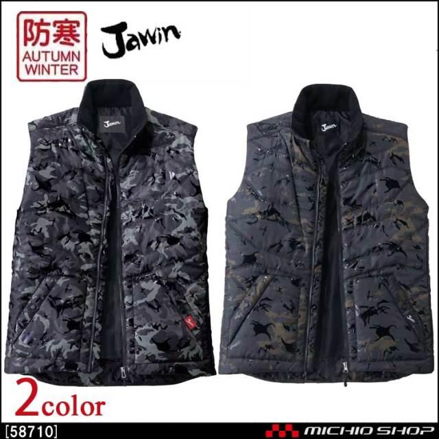 防寒服 Jawin ジャウィン 防寒ベスト 58710 自重堂 作業服