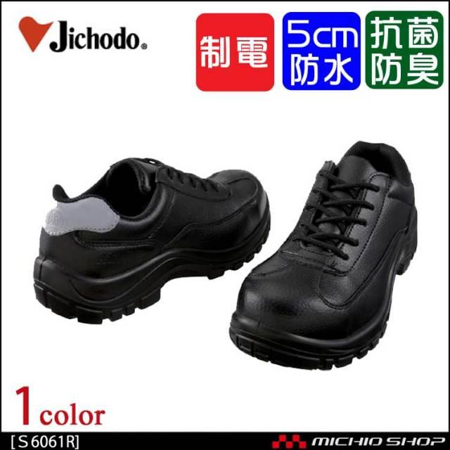 安全靴 自重堂 セーフティスニーカー S6061R