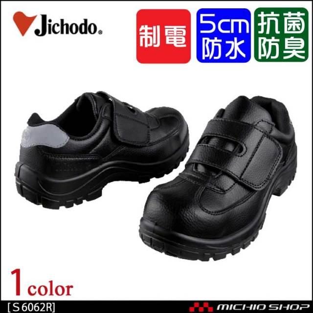 安全靴 自重堂 セーフティスニーカー S6062R