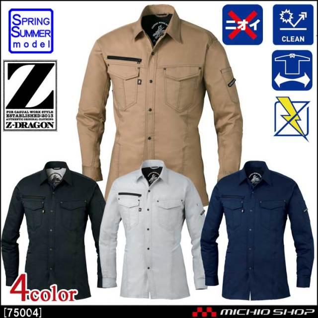 [最安値に挑戦]作業服 Z-DRAGON ジードラゴン ストレッチ長袖シャツ 75004 春夏 自重堂
