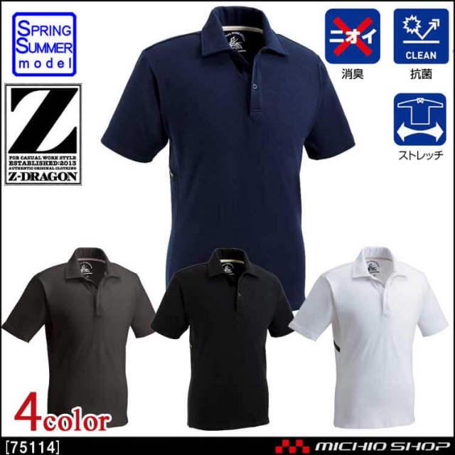 作業服 Z-DRAGON ジードラゴン ストレッチ半袖ポロシャツ 75114 春夏 自重堂