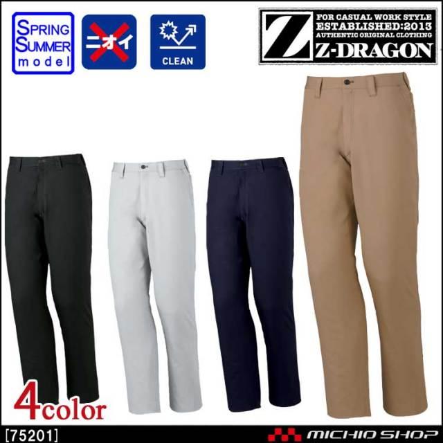 [最安値に挑戦]作業服 Z-DRAGON ジードラゴン ノータックパンツ 75201 春夏 自重堂
