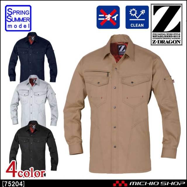 [最安値に挑戦]作業服 Z-DRAGON ジードラゴン 長袖シャツ 75204 春夏 自重堂