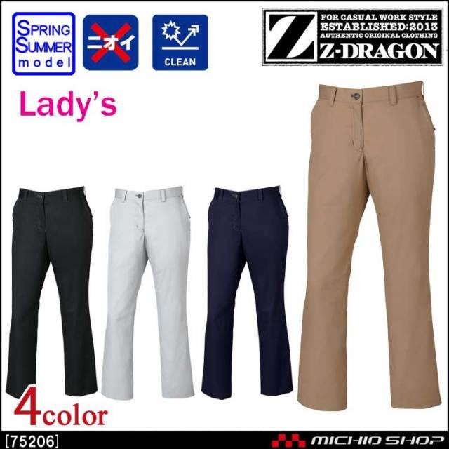 [最安値に挑戦]作業服 Z-DRAGON ジードラゴン レディースパンツ(裏付) 75206 春夏 自重堂