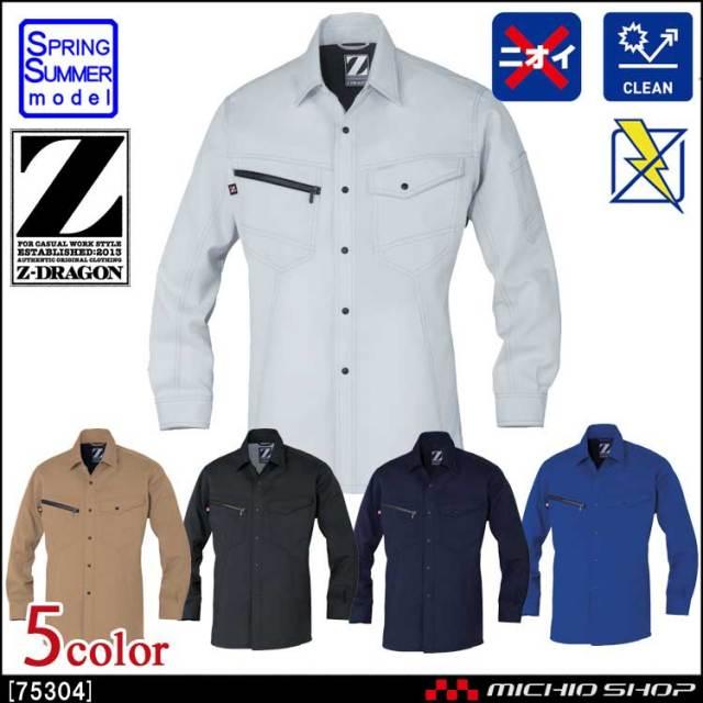[最安値に挑戦]作業服 Z-DRAGON ジードラゴン 製品制電長袖シャツ 75304 春夏 自重堂