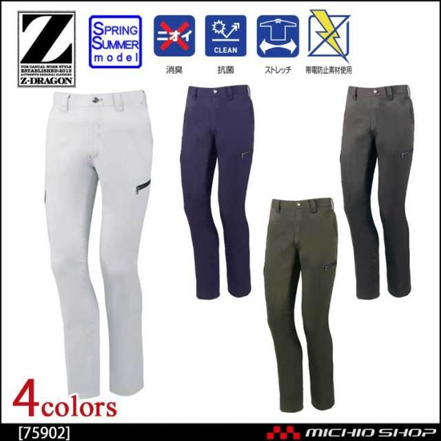 作業服 Z-DRAGON ジードラゴン ストレッチノータックカーゴパンツ 75902 自重堂