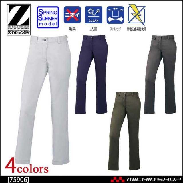 作業服 Z-DRAGON ジードラゴン ストレッチレディースパンツ(裏付) 75906 自重堂