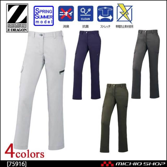 作業服 Z-DRAGON ジードラゴン ストレッチレディースカーゴパンツ(裏付) 75916 自重堂