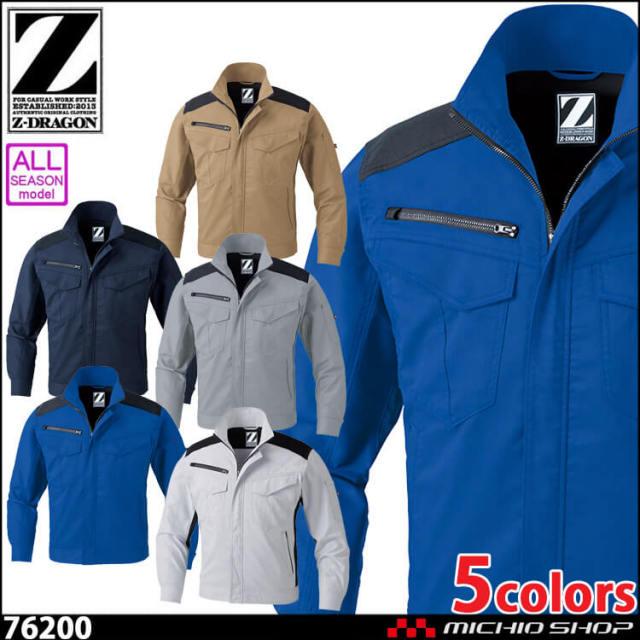 ジードラゴン Z-DRAGON 76200 製品制電ストレッチ長袖ジャンパー 春夏 作業服 自重堂 2021年春夏新作