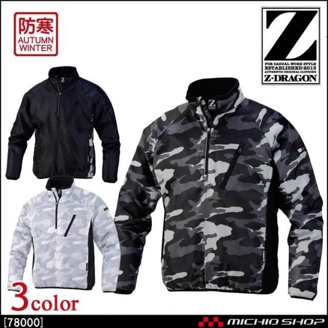 防寒作業服 Z-DRAGON ジードラゴン プルオーバー 78000 秋冬 自重堂