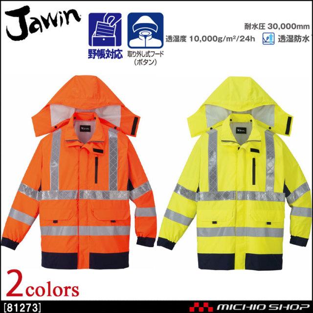作業服 自重堂 高視認レインコート 81273  JICHODO
