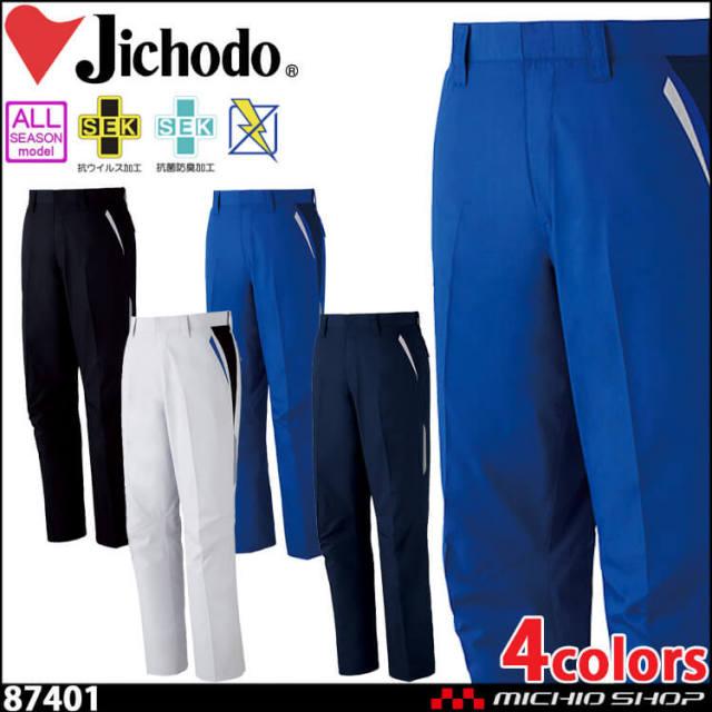 作業服 作業着 自重堂 Jichodo 抗ウイルス加工ノータックパンツ 87401 通年 2021年春夏新作