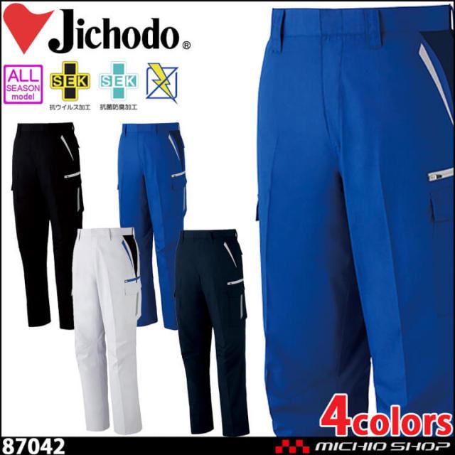 作業服 作業着 自重堂 Jichodo 抗ウイルス加工ノータックパンツ 87402 通年 2021年春夏新作