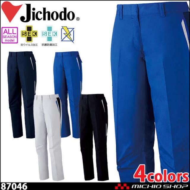 作業服 作業着 自重堂 Jichodo 抗ウイルス加工レディースパンツ 87406 通年 2021年春夏新作