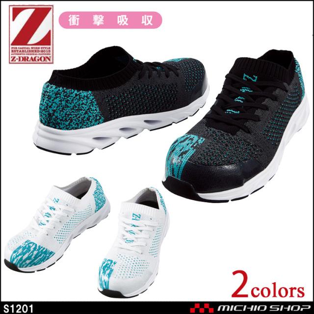 安全靴 ジードラゴン Z-DRAGON セーフティシューズ S1201 自重堂