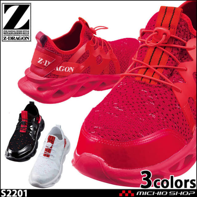 安全靴 ジードラゴン Z-DRAGON セーフティシューズ S2201 自重堂 2021年春夏新作