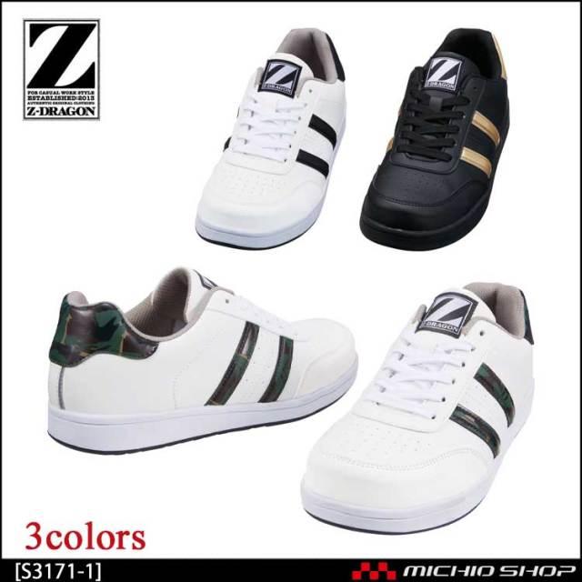 安全靴 ジードラゴン Z-DRAGON セーフティシューズ S3171-1 自重堂