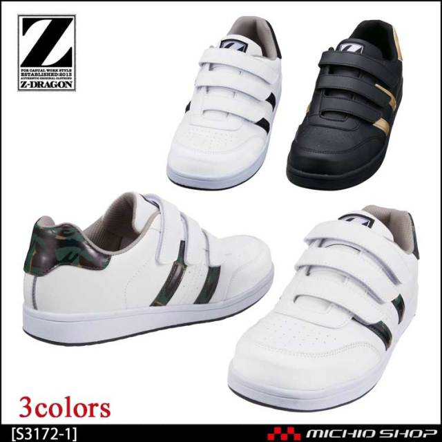 安全靴 ジードラゴン Z-DRAGON セーフティシューズ S3172-1 自重堂