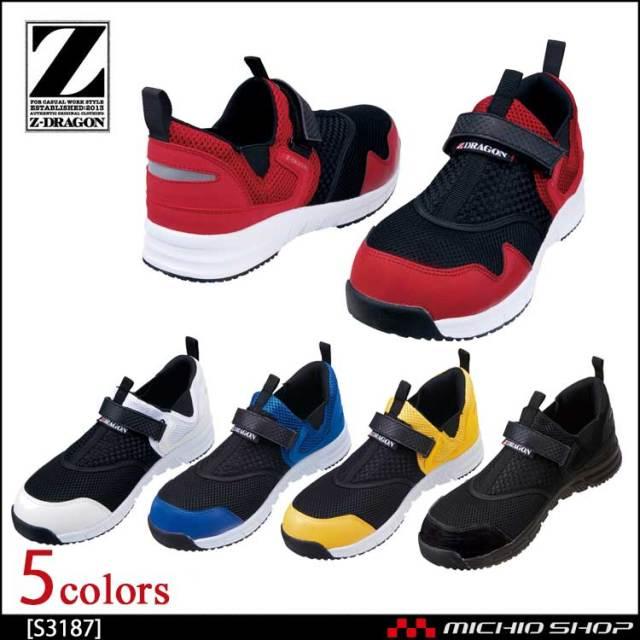 安全靴 ジードラゴン Z-DRAGON セーフティシューズ S3187 自重堂
