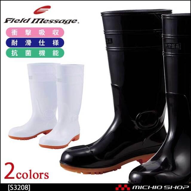 安全長靴 Field Message 自重堂 安全長靴(先芯入り) S3208