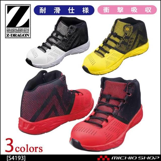 [最安値に挑戦]安全靴 ジードラゴン Z-DRAGON セーフティシューズ S4193 自重堂
