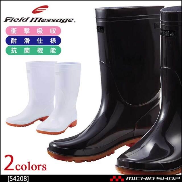 作業長靴 Field Message 自重堂 衛生長靴(先芯なし) S4208