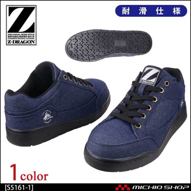 [最安値に挑戦]安全靴 ジードラゴン Z-DRAGON セーフティシューズ S5161-1 自重堂