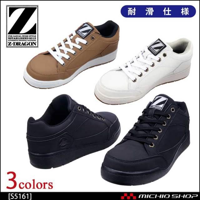 [最安値に挑戦]安全靴 ジードラゴン Z-DRAGON セーフティシューズ S5161 自重堂