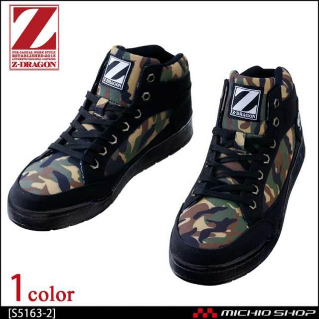 安全靴 自重堂 Z-DRAGON セーフティスニーカー S5163-2 ミドルカット